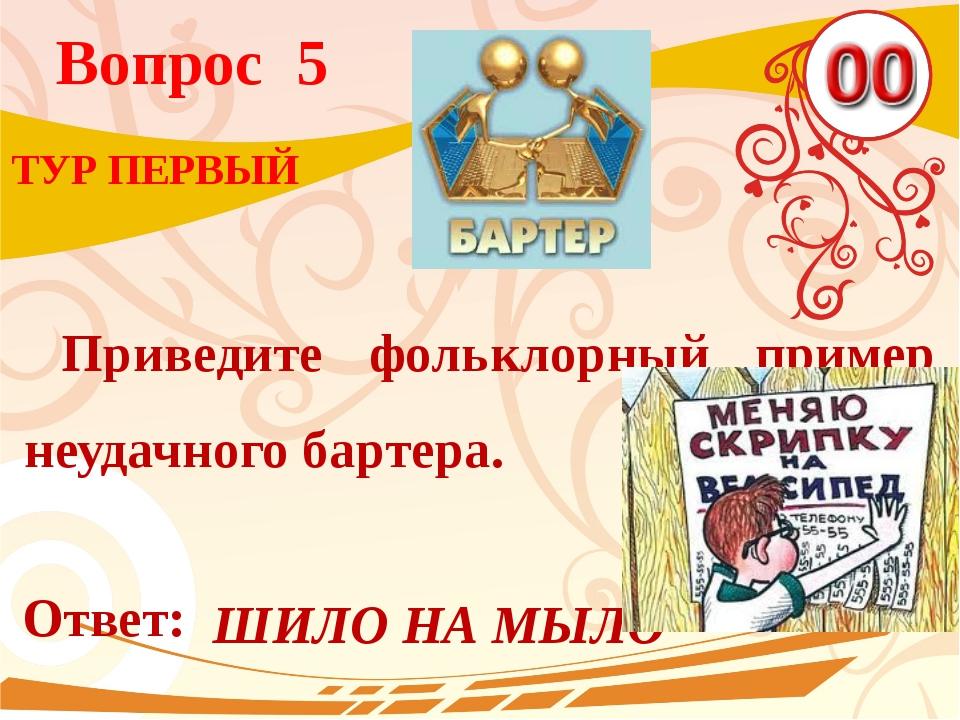 Вопрос 5 Ответ: ШИЛО НА МЫЛО ТУР ПЕРВЫЙ Приведите фольклорный пример неудачно...