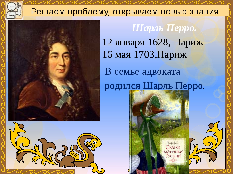 Шарль Перро. 12 января1628,Париж- 16 мая1703,Париж В семье адвоката роди...