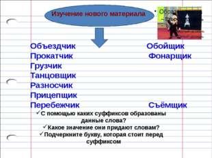 Изучение нового материала Объездчик Обойщик Прокатчик Фонарщик Грузчик Танцо