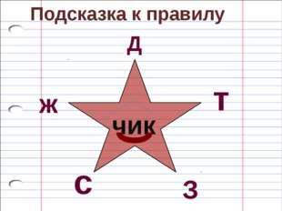 чик Д т Подсказка к правилу З ж с