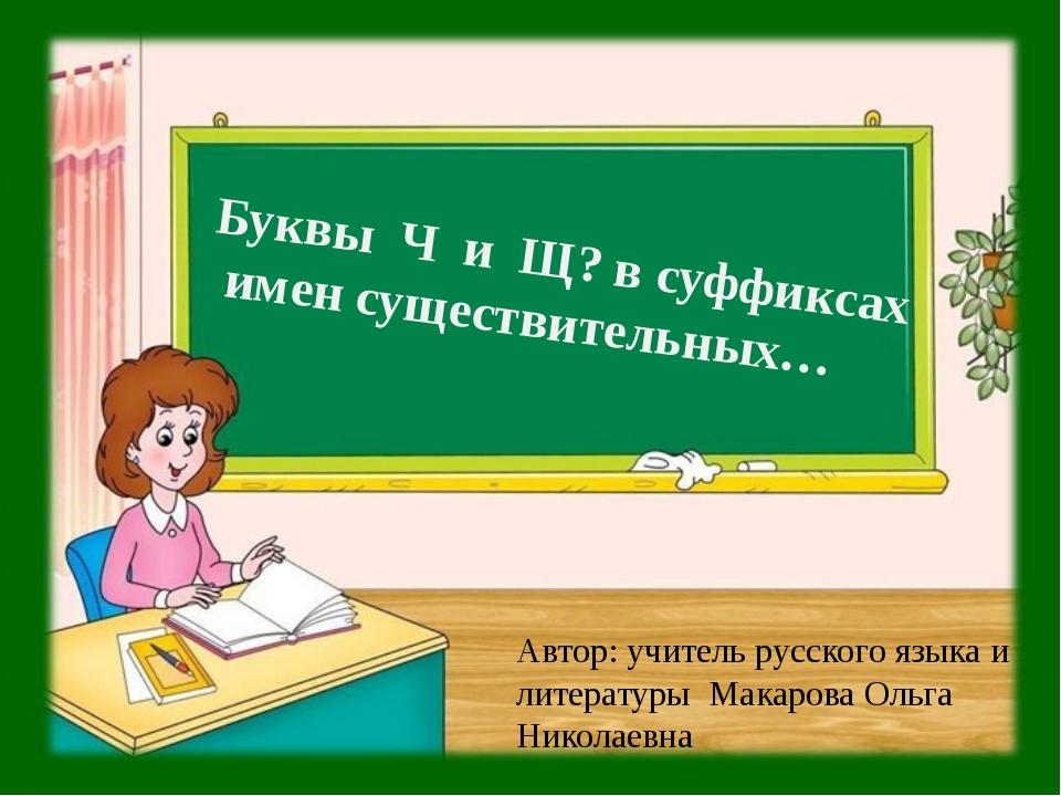 Буквы Ч и Щ? в суффиксах имен существительных… Автор: учитель русского языка...