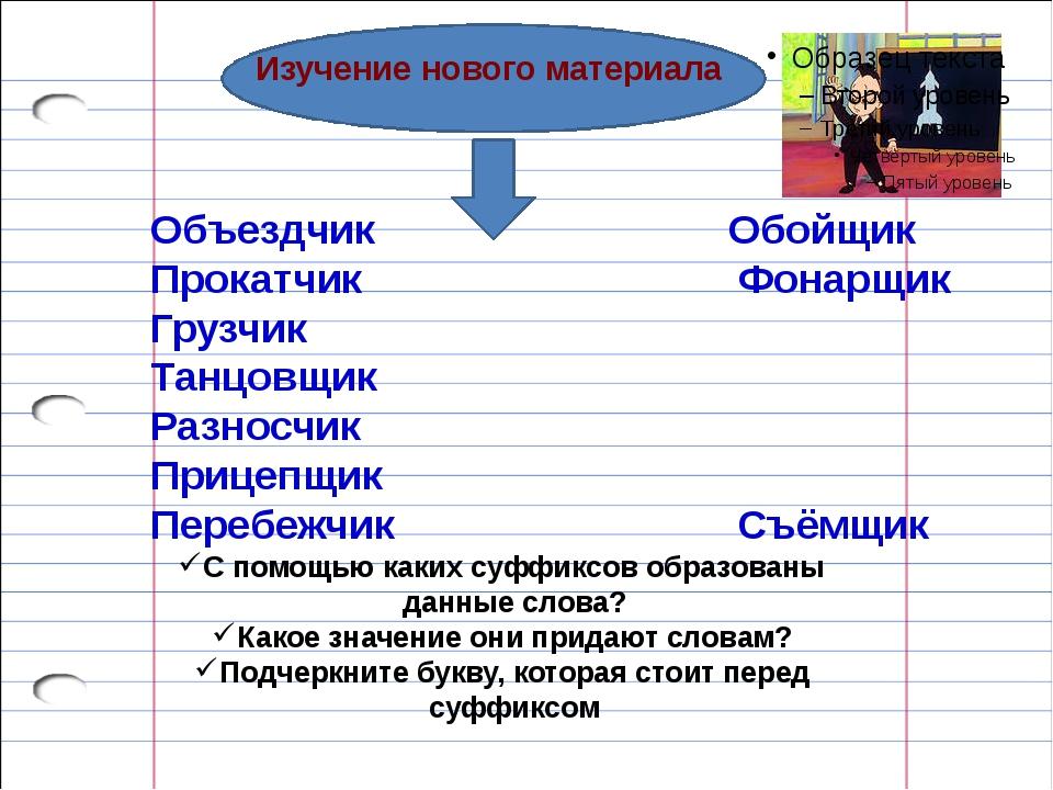 Изучение нового материала Объездчик Обойщик Прокатчик Фонарщик Грузчик Танцо...
