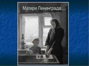 Матери Ленинграда…
