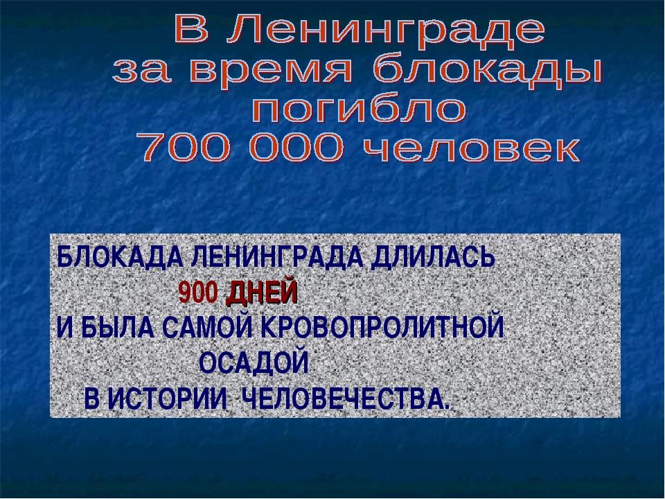 БЛОКАДА ЛЕНИНГРАДА ДЛИЛАСЬ 900 ДНЕЙ И БЫЛА САМОЙ КРОВОПРОЛИТНОЙ ОСАДОЙ В ИСТО...