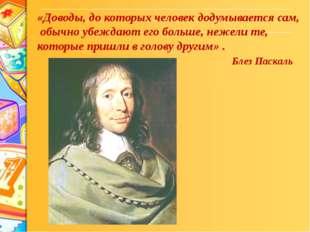 «Доводы, до которых человек додумывается сам, обычно убеждают его больше, неж