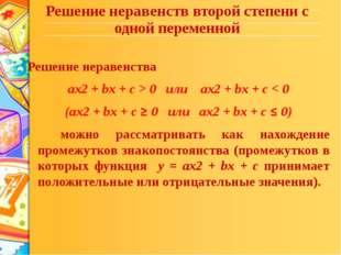 Решение неравенств второй степени с одной переменной Решение неравенства ax2