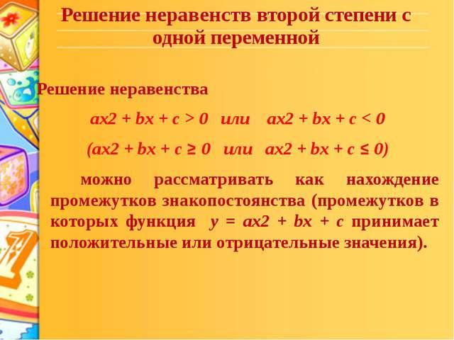 Решение неравенств второй степени с одной переменной Решение неравенства ax2...