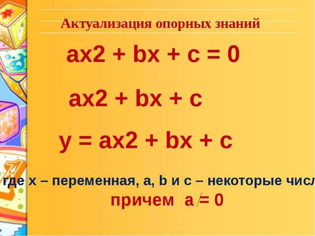 ax2 + bx + c = 0 ax2 + bx + c у = ax2 + bx + c где х – переменная, а, b и с –...