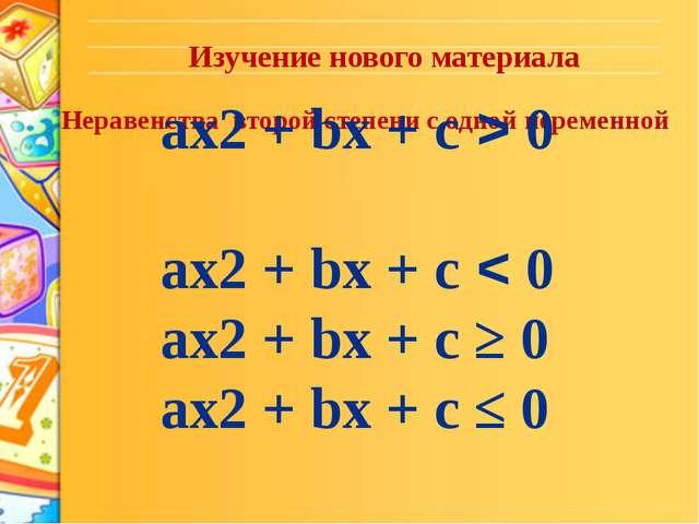 Неравенства второй степени с одной переменной ax2 + bx + c > 0 ax2 + bx + c <...