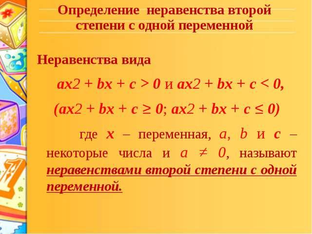 Определение неравенства второй степени с одной переменной Неравенства вида ax...