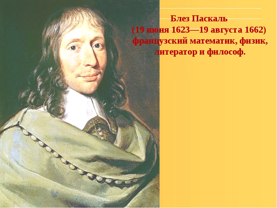 Блез Паскаль (19 июня 1623—19 августа 1662) французский математик, физик, лит...