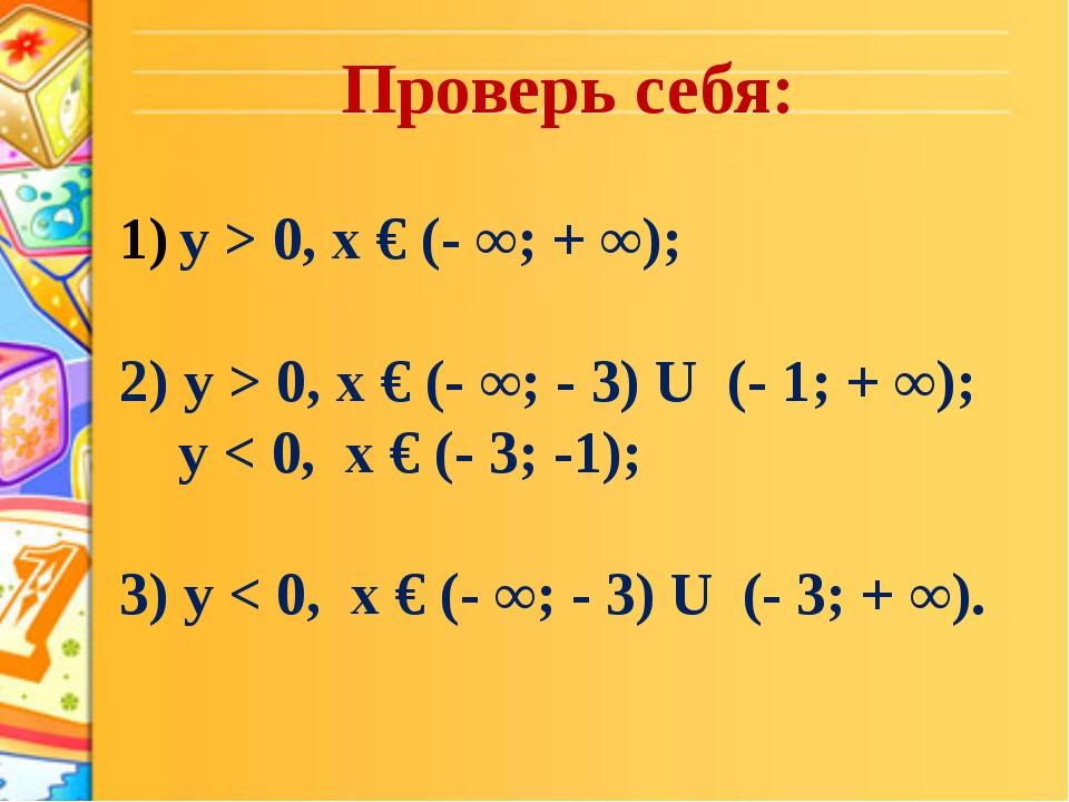 Проверь себя: у > 0, х € (- ∞; + ∞); 2) у > 0, х € (- ∞; - 3) U (- 1; + ∞); у...