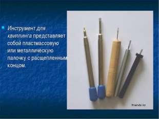 Инструмент для квиллинга представляет собой пластмассовую или металлическую п