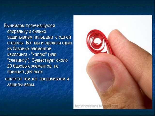 Вынимаем получившуюся спиральку и сильно защипываем пальцами с одной стороны...