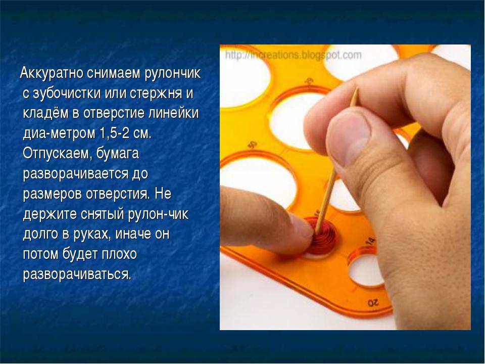 Аккуратно снимаем рулончик с зубочистки или стержня и кладём в отверстие лин...