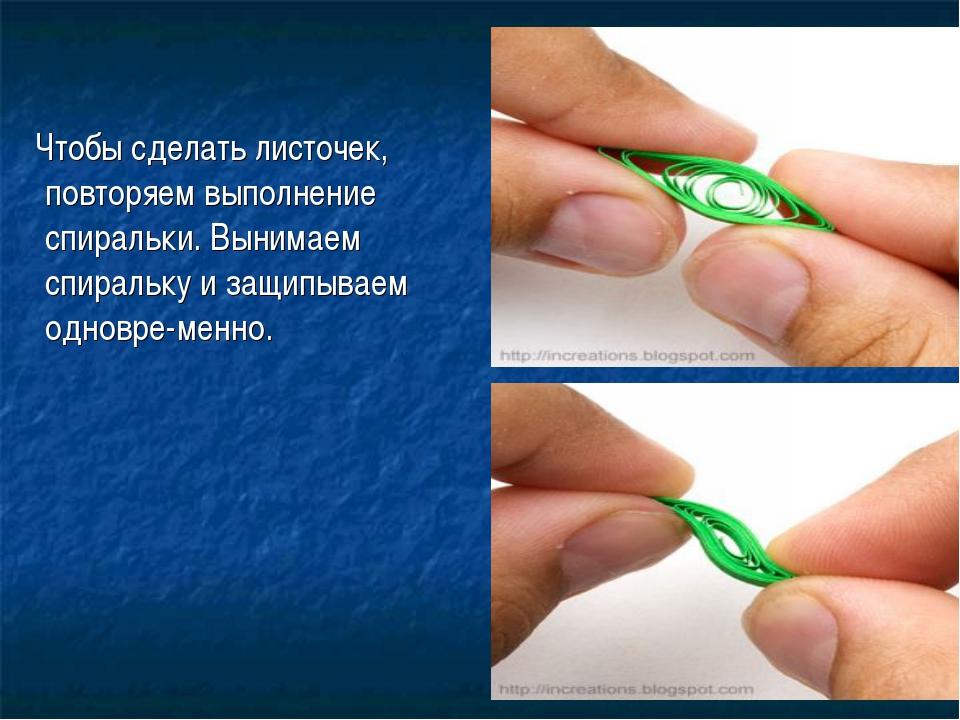 Чтобы сделать листочек, повторяем выполнение спиральки. Вынимаем спиральку и...