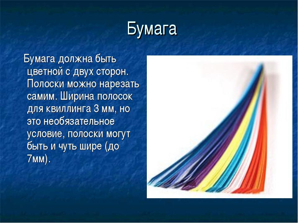 Бумага Бумага должна быть цветной с двух сторон. Полоски можно нарезать самим...