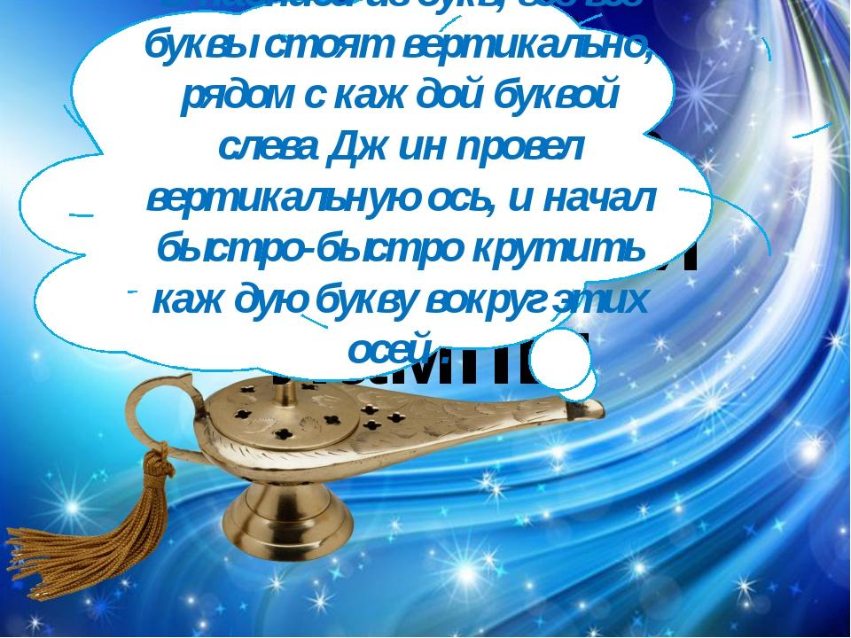 Задача из волшебной лампы В надписи из букв, где все буквы стоят вертикально,...