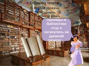 Однажды в библиотеке отца я наткнулась на древний папирус…