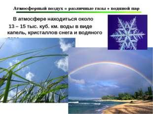 Атмосферный воздух = различные газы + водяной пар В атмосфере находиться окол