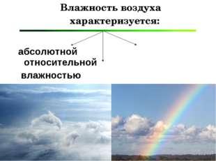Влажность воздуха характеризуется: абсолютной относительной влажностью влажно
