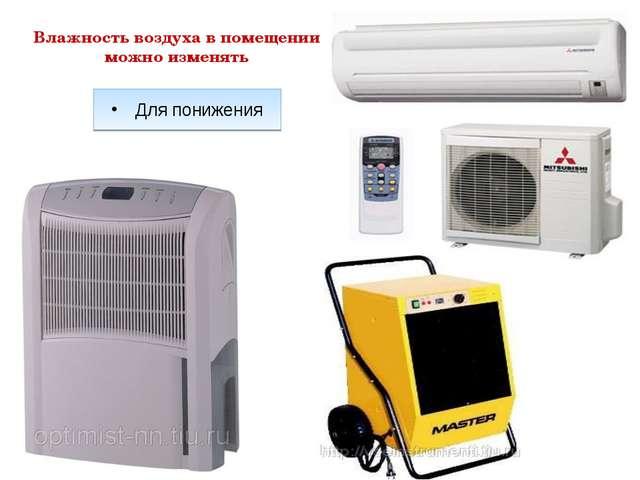Влажность воздуха в помещении можно изменять Для понижения