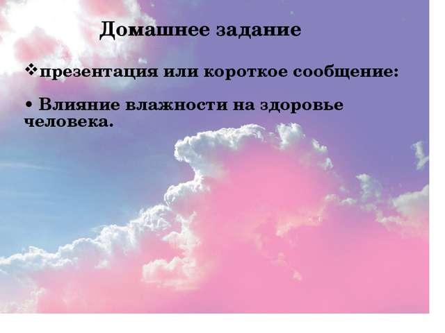 Домашнее задание презентация или короткое сообщение: • Влияние влажности на з...