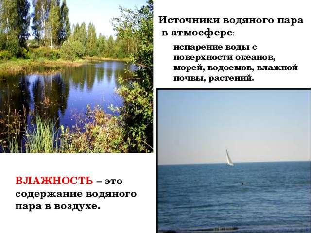 испарение воды с поверхности океанов, морей, водоемов, влажной почвы, растен...