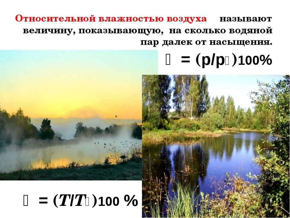 Относительной влажностью воздуха φ называют величину, показывающую, на сколь...