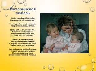 Материнская любовь Сон без колыбельной не глубок. Помнишь, как тебе ночами пе