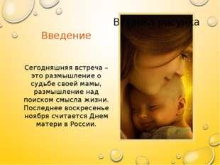 Введение Сегодняшняя встреча – это размышление о судьбе своей мамы, размышлен