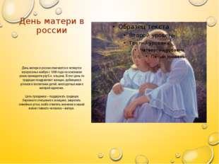 День матери в россии День матери в россии отмечается в четвертое воскресенье
