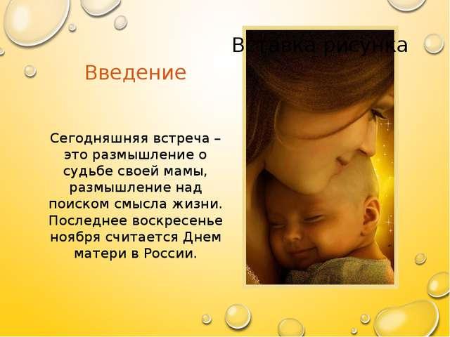 Введение Сегодняшняя встреча – это размышление о судьбе своей мамы, размышлен...