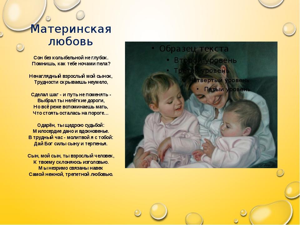 Материнская любовь Сон без колыбельной не глубок. Помнишь, как тебе ночами пе...