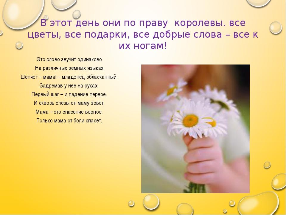 В этот день они по праву королевы. все цветы, все подарки, все добрые слова –...