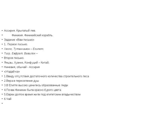 Ассирия. Крылатый лев. Финикия. Финикийский корабль. Задание «Вам письмо» 1....
