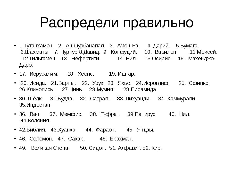 Распредели правильно 1.Тутанхамон.  2. Ашшурбанапал.  3. Амон-Ра   4....