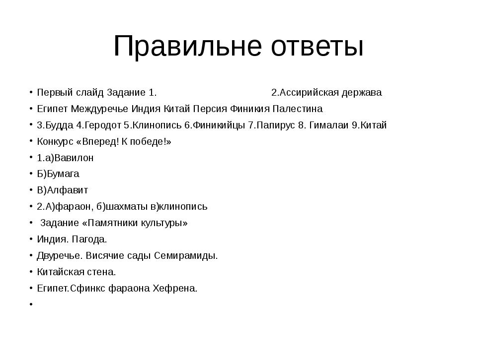 Правильне ответы Первый слайд Задание 1. 2.Ассирийская держава Египет Междуре...