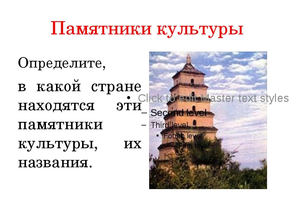 Памятники культуры Определите, в какой стране находятся эти памятники культур...