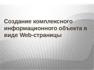 Создание комплексного информационного объекта в виде Web-страницы