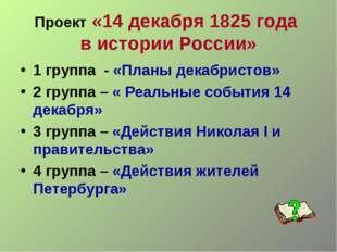 Проект «14 декабря 1825 года в истории России» 1 группа - «Планы декабристов»