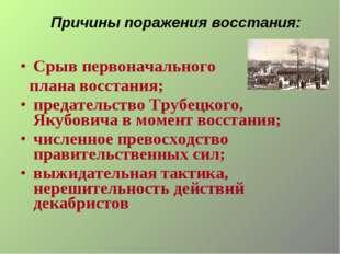 Причины поражения восстания: Срыв первоначального плана восстания; предательс