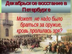 Декабрьское восстание в Петербурге