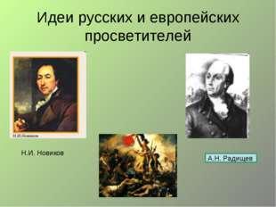 Идеи русских и европейских просветителей А.Н. Радищев Н.И. Новиков
