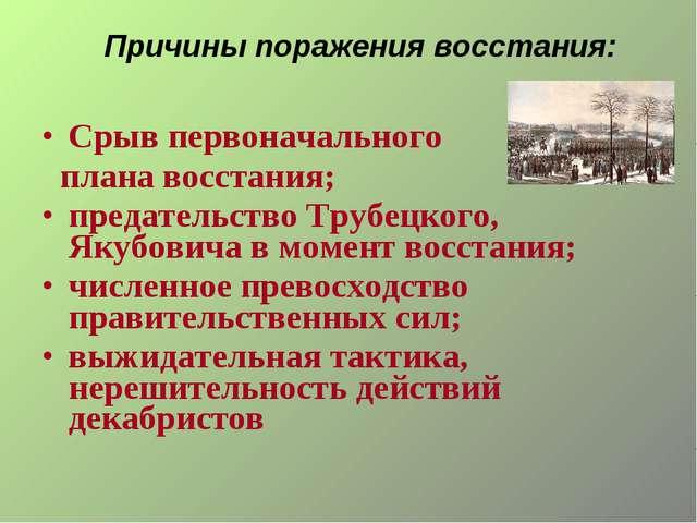 Причины поражения восстания: Срыв первоначального плана восстания; предательс...