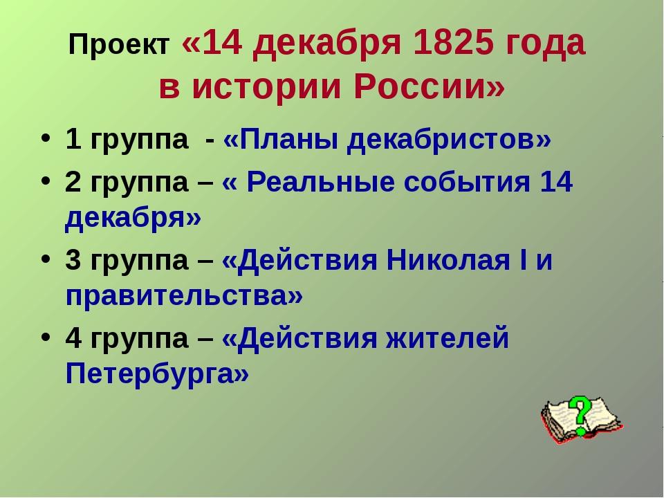 Проект «14 декабря 1825 года в истории России» 1 группа - «Планы декабристов»...
