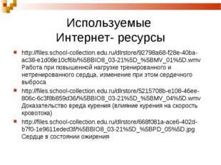 Используемые Интернет- ресурсы http://files.school-collection.edu.ru/dlrstore