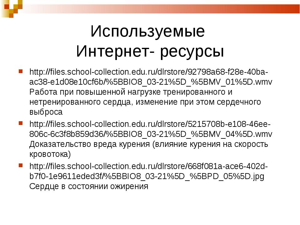 Используемые Интернет- ресурсы http://files.school-collection.edu.ru/dlrstore...