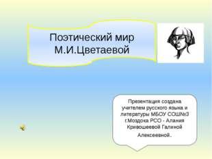Презентация создана учителем русского языка и литературы МБОУ СОШ№3 г.Моздока