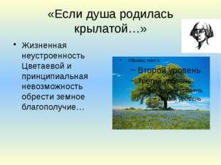 «Если душа родилась крылатой…» Жизненная неустроенность Цветаевой и принципиа